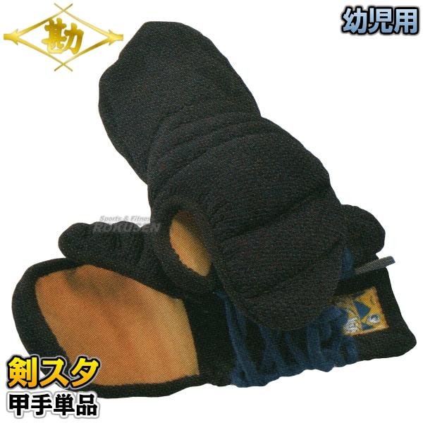 【松勘 剣道】幼児用剣道防具 剣スタ 胴・垂一体型 KS1002