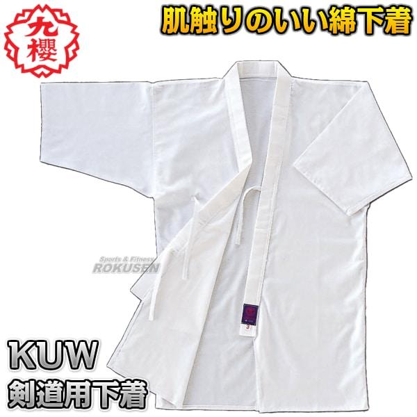 【九櫻・九桜 剣道】剣道下着 KUW