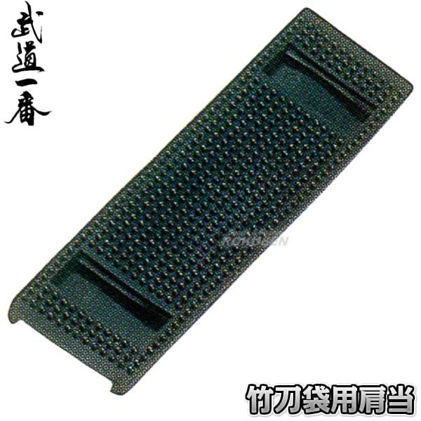 【高柳 剣道】剣道竹刀袋用品 肩当 竹刀袋用 P1125
