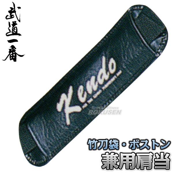 【高柳 剣道】剣道具袋用品 肩当 竹刀袋・ボストン兼用 P1130