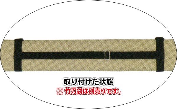 【高柳 剣道】剣道竹刀袋用品 略式竹刀袋用簡易負バンド P1133
