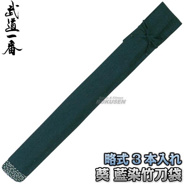 【高柳 剣道】剣道竹刀袋 葵 略式竹刀袋 3本入れ SAI-31