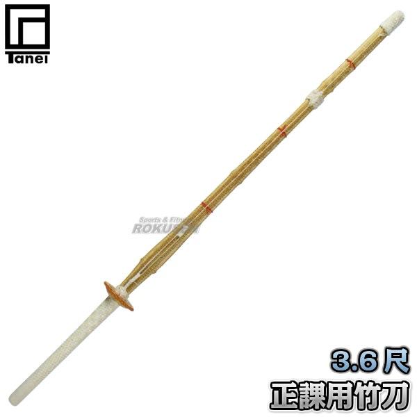 【タネイ 剣道】剣道竹刀 正課用竹刀 3.6尺