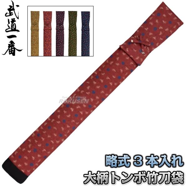 【高柳 剣道】剣道竹刀袋 大柄トンボ略式竹刀袋 3本入れ STP-20