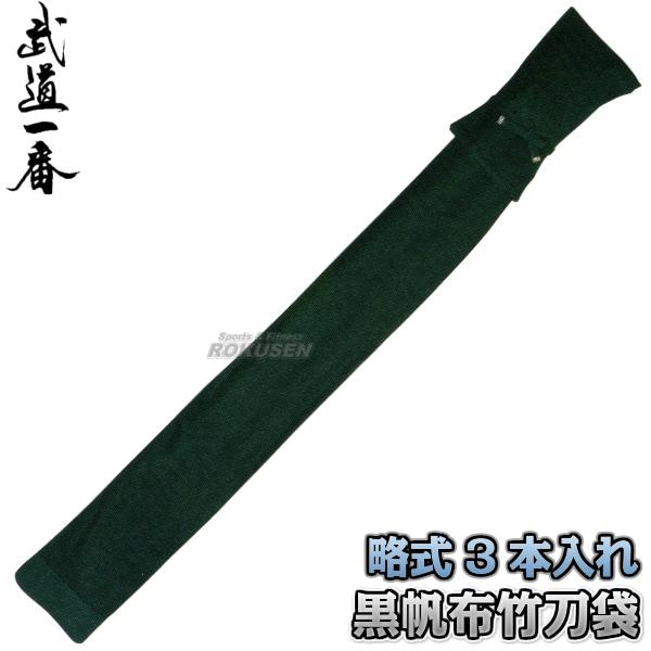 【高柳 剣道】剣道竹刀袋 黒帆布略式竹刀袋 3本入れ SZB-09