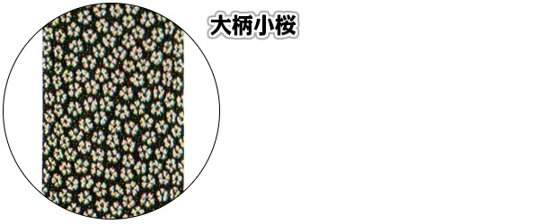 【高柳 剣道】剣道竹刀袋 帆布大柄小桜略式竹刀袋 2本入れ 裏9A赤布付き SZG-05