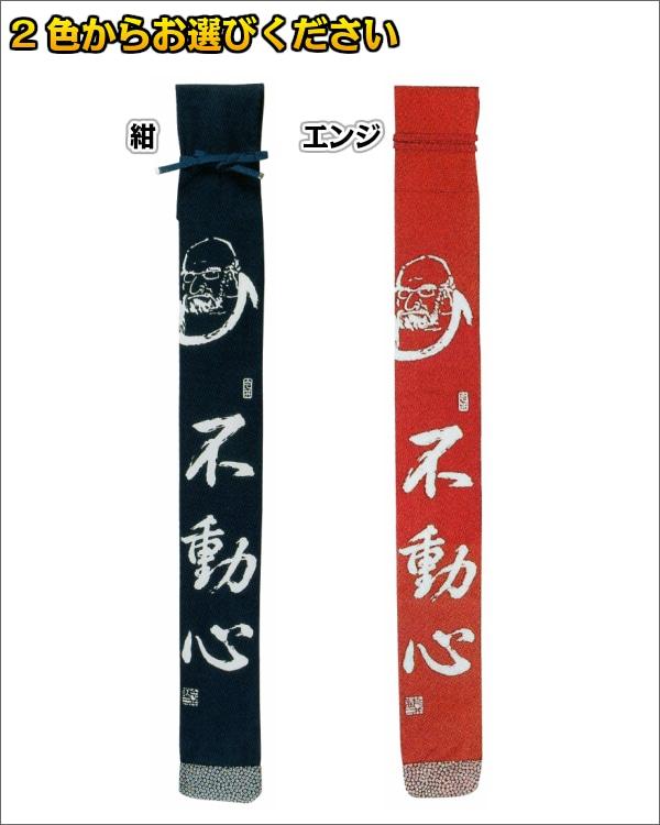 【高柳 剣道】剣道竹刀袋 帆布白文字染抜ダルマ略式竹刀袋 3本入れ 裏付き SZM-10