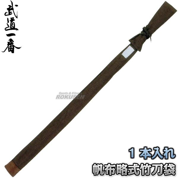 【高柳 剣道】剣道竹刀袋 帆布略式竹刀袋 茶 1本入れ SZP-11