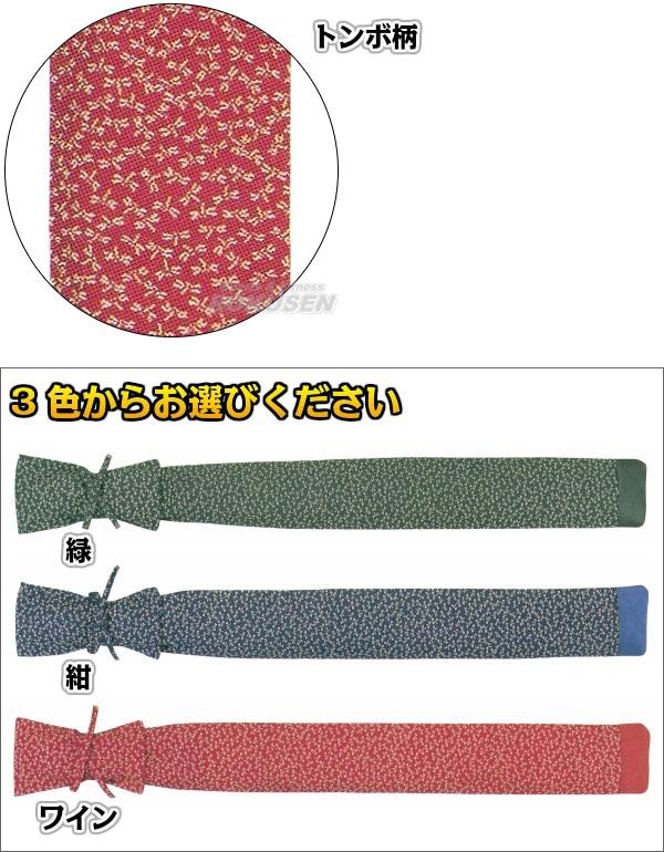 【高柳 剣道】剣道竹刀袋 帆布トンボ柄略式竹刀袋 3本入れ SZT-02