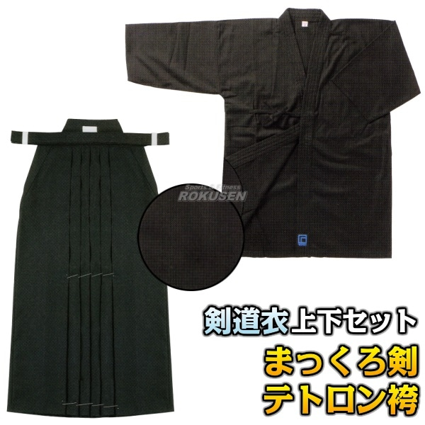 剣道着上衣・袴セット まっくろ剣・テトロン(ポプリン)袴