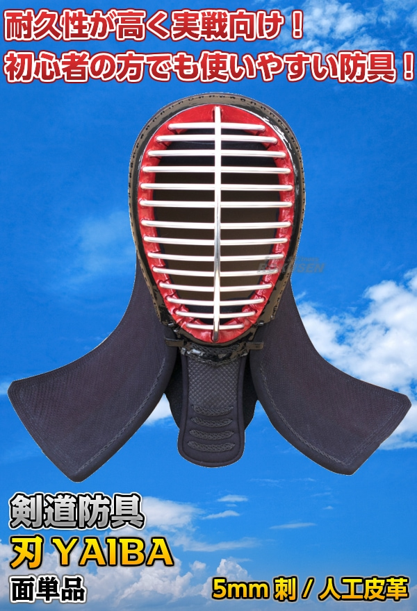 【武藤 剣道】剣道防具 面単品 刃 YAIBA