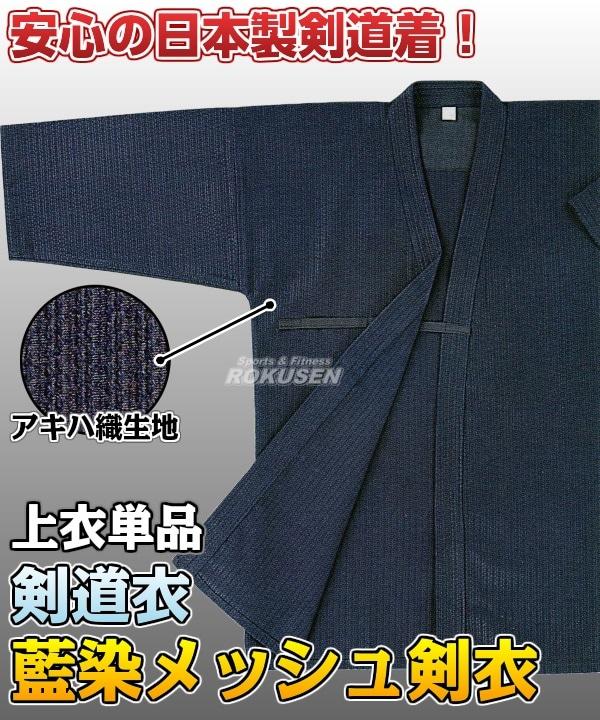 【高柳 剣道】藍染メッシュ剣衣 Z-602 上衣単品