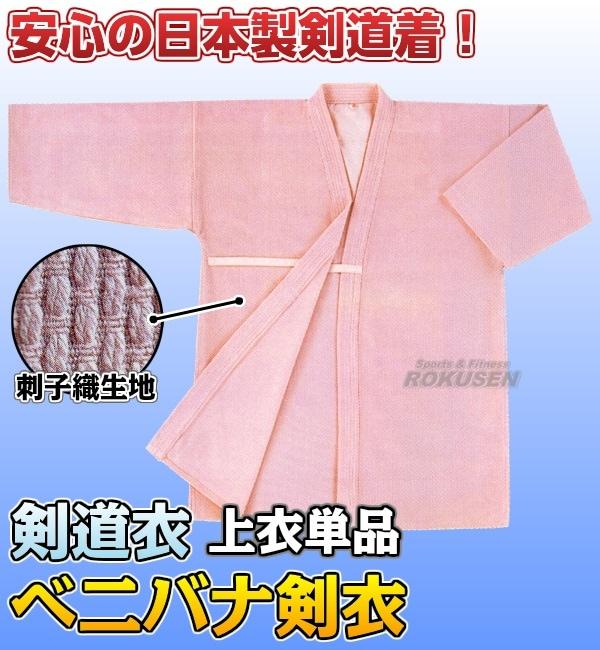 【高柳 剣道】ベニバナ剣衣 Z-603 上衣単品