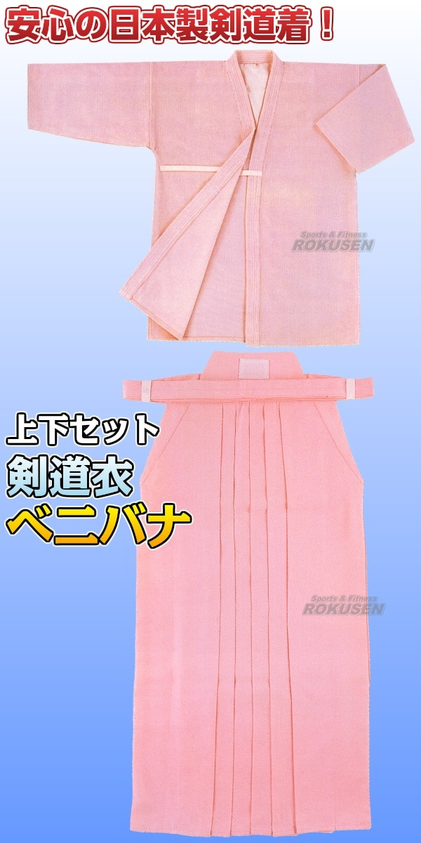 【高柳 剣道】ベニバナ剣道着 上衣・袴セット Z-603・HTV