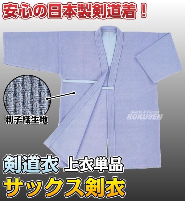 【高柳 剣道】サックス剣衣 Z-604 上衣単品