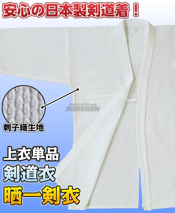【高柳 剣道】晒一剣衣 Z-703 上衣単品