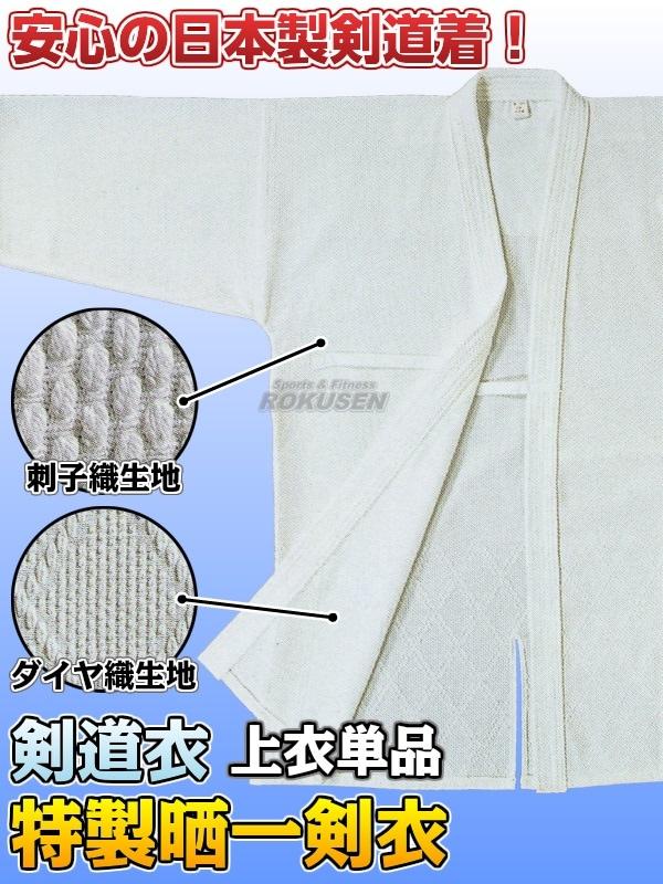 【高柳 剣道】特製晒一剣衣 腰ダイヤ織 Z-704 上衣単品