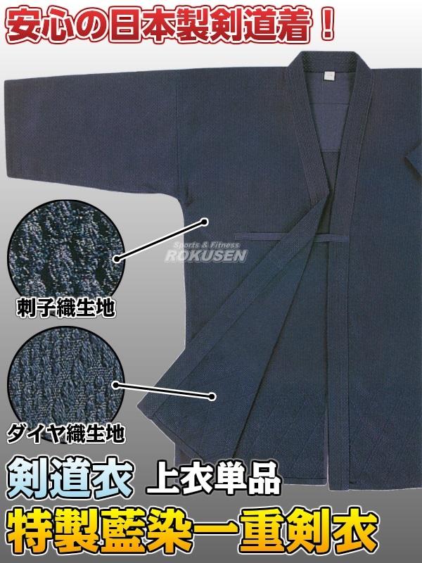 【高柳 剣道】特製藍染一重剣衣 腰ダイヤ織 Z-705 上衣単品