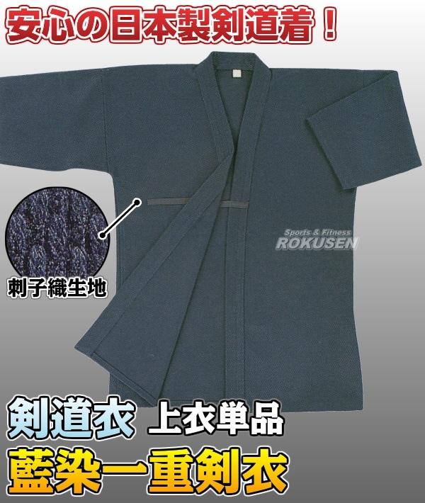 【高柳 剣道】藍染一重剣衣 Z-707 上衣単品