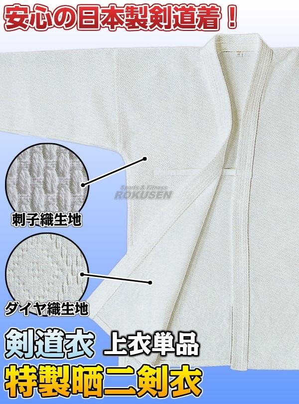 【高柳 剣道】特製晒二剣衣 腰ダイヤ織 Z-803 上衣単品