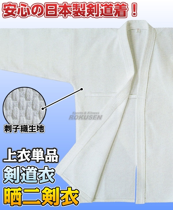 【高柳 剣道】晒二剣衣 Z-804 上衣単品