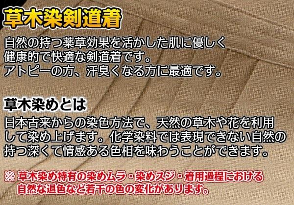 【高柳 剣道】草木染剣道着 上衣・袴セット Z-811・H814
