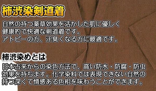 【高柳 剣道】柿渋染#8000綿袴 H819 袴単品