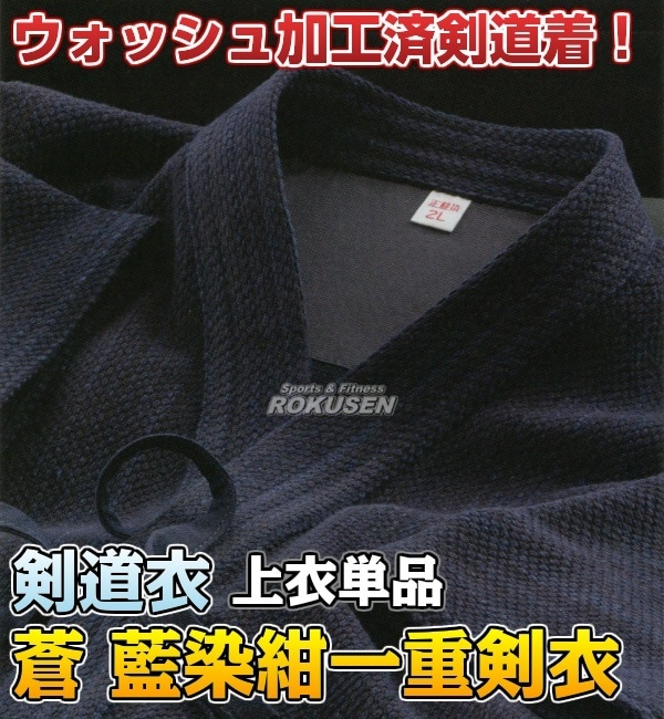 【高柳 剣道】蒼 藍染紺一重剣衣 ウォッシュ加工済 Z-822 上衣単品
