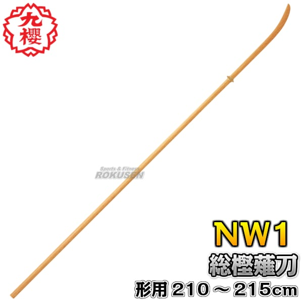 【九櫻・九桜 薙刀道】薙刀 形用 総樫製 NW1