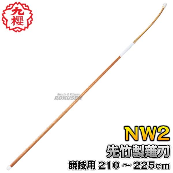 【九櫻・九桜 薙刀道】薙刀 競技用 先竹製 NW2