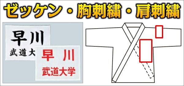 ネーム刺繍