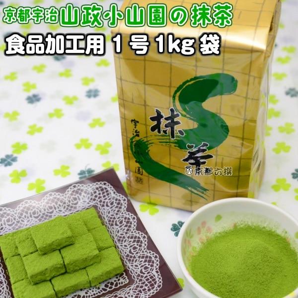 【京都宇治山政小山園の抹茶】食品加工用抹茶粉末