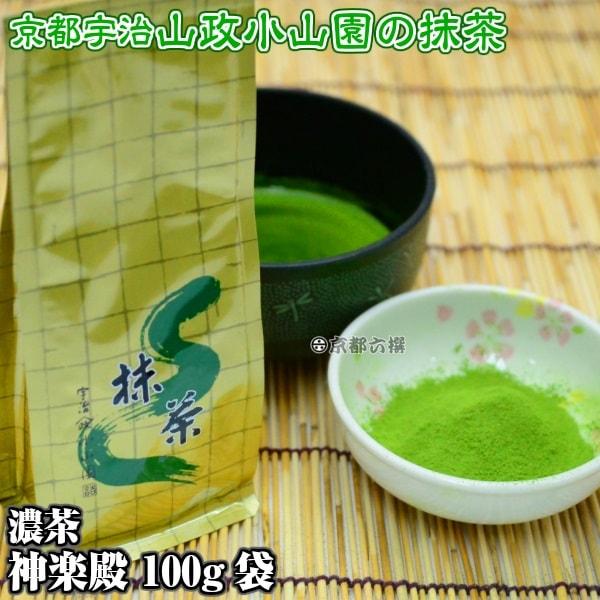 【京都宇治山政小山園の抹茶】濃茶