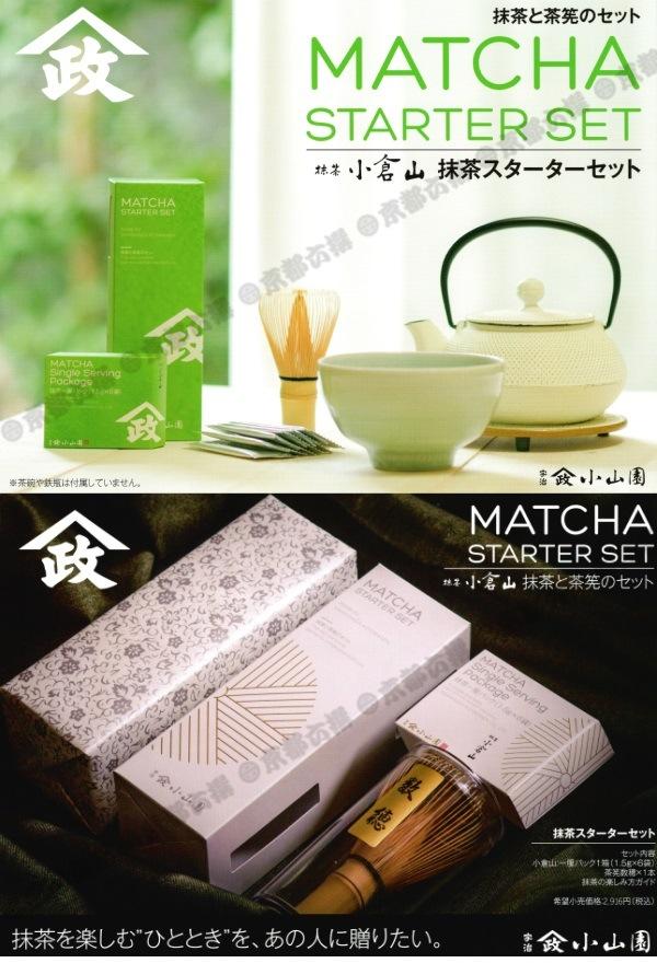 【京都宇治山政小山園の抹茶】抹茶スターターセット 濃茶