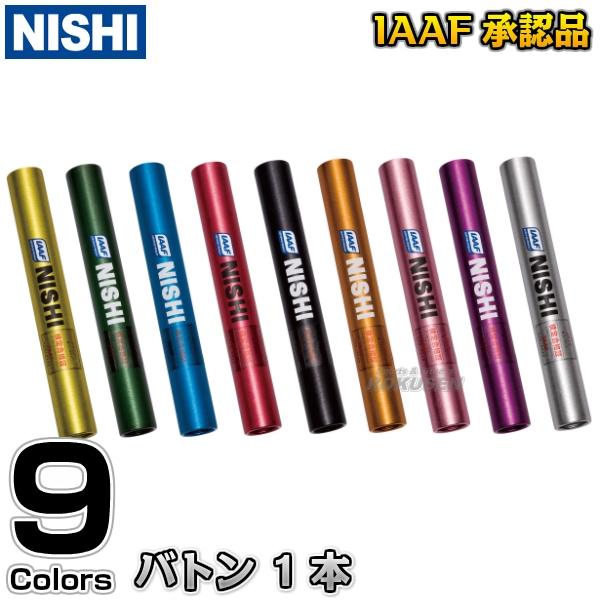 【ニシ・スポーツ NISHI 陸上・トラック競技】バトン 1本単品 F1012