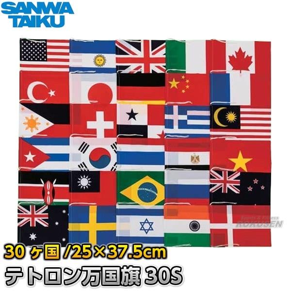 【三和体育】テトロン製万国旗30S 旗のみ S-0594