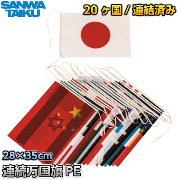 【三和体育】連続万国旗PE 20ヶ国セット S-0595