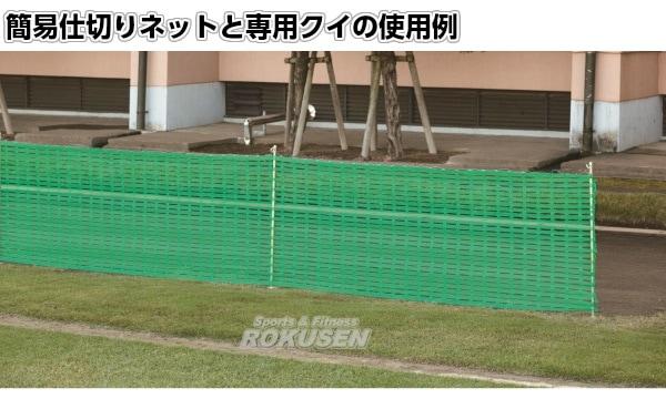 【三和体育】簡易仕切りネット S-0923/S-0924