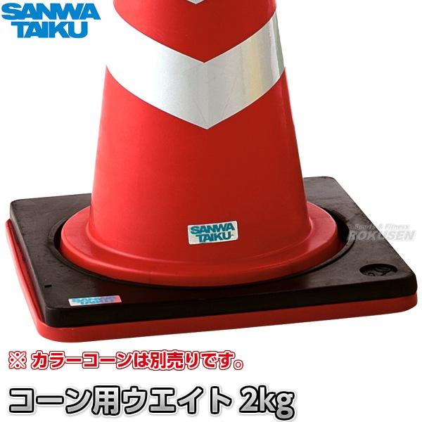 【三和体育】コーン用ウエイト 2kg S-1414
