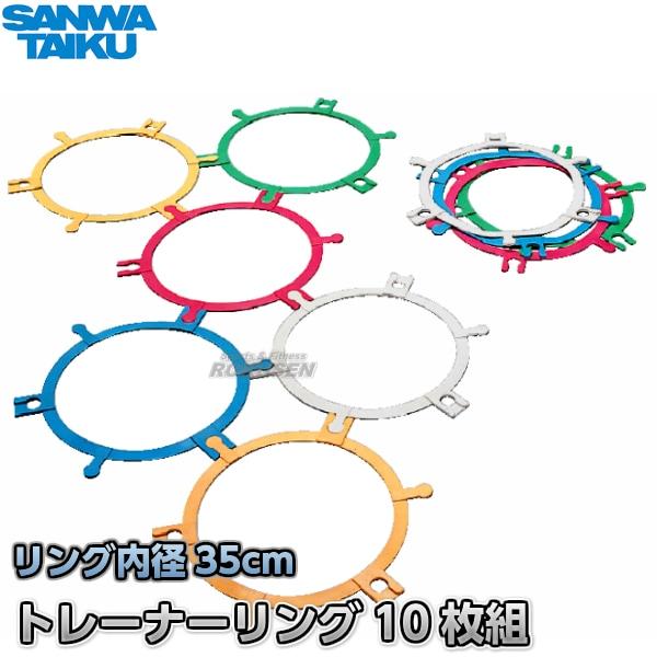 【三和体育】トレーナーリング 連結式 10枚1組 S-1464