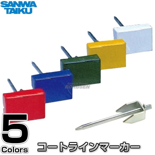 【三和体育】コートラインマーカー 特殊合成ゴム製 I型