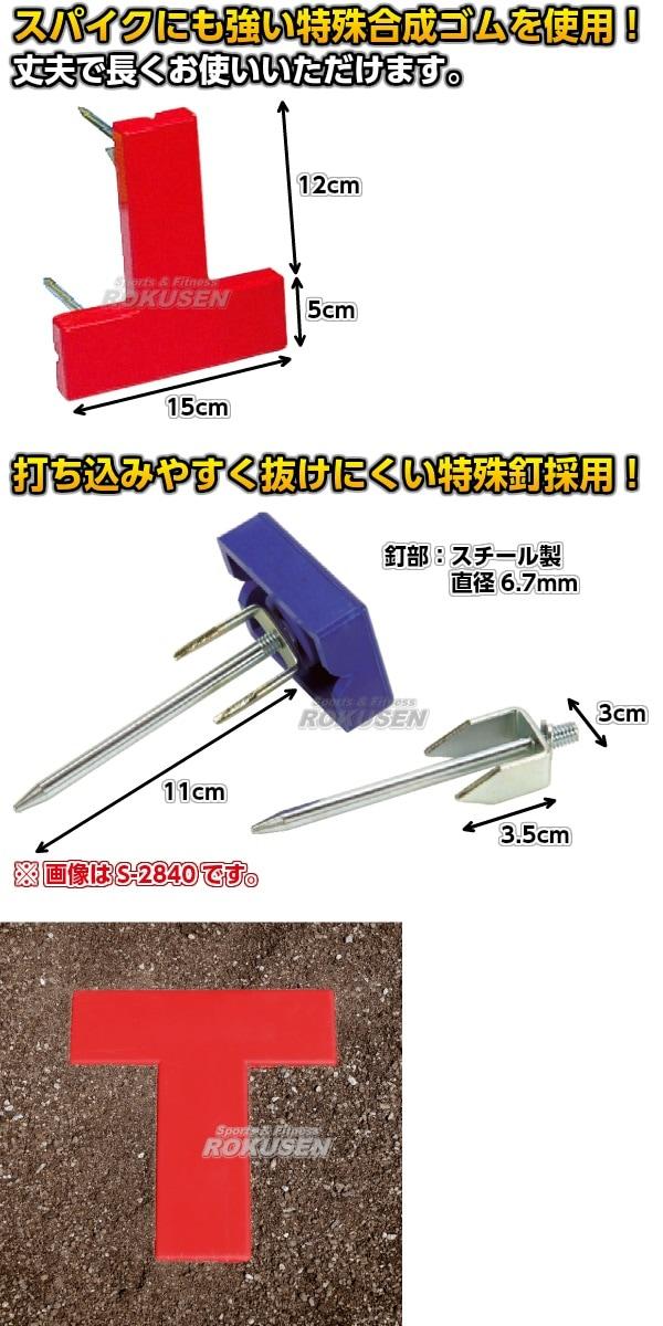 【三和体育】コートラインマーカー 特殊合成ゴム製 T型