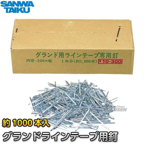 【三和体育】グランドラインテープ用釘 約1000本入り S-2862