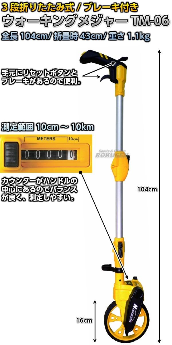 【三和体育】ウォーキングメジャーTM-06 S-8151