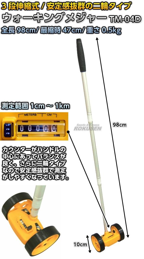 【三和体育】ウォーキングメジャーTM-04D S-8153