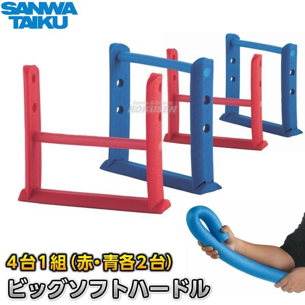 【三和体育】ビッグソフトハードル 4台1組 S-9206