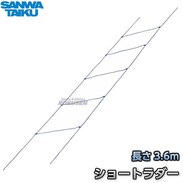 【三和体育】ショートラダー S-9351