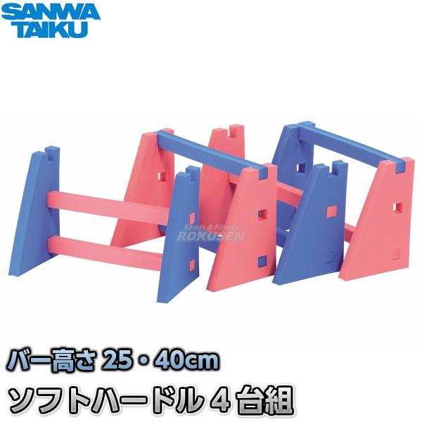 【三和体育】スーパーソフトハードル 4台1組 S-9415