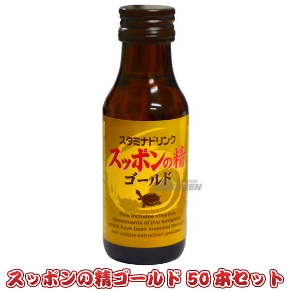 【三和薬品】すっぽんドリンク すっぽんの精ゴールド 100ml×50本セット