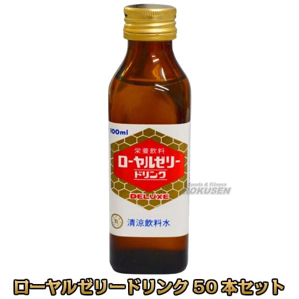 【三和薬品】ローヤルゼリードリンク 100ml×50本セット